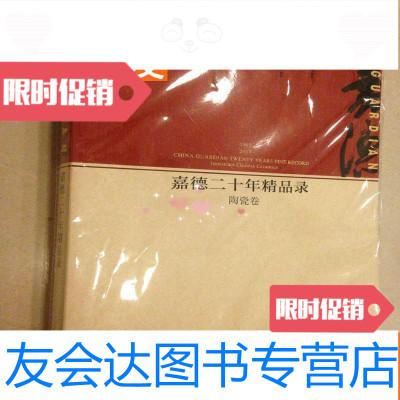 【二手9成新】嘉德二十年精品錄瓷器卷 9783807420064
