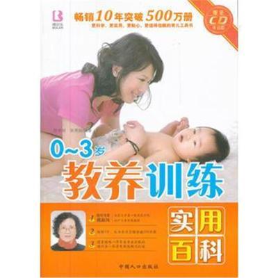 正版書籍 0—3歲教養訓練實用百科 9787510111471 中國人口出版社