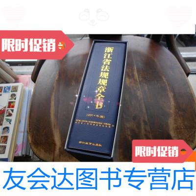 【二手9成新】浙江省法規規章全書(2011年版) 9780113231286