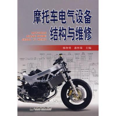 摩托車電氣設備結構與維修