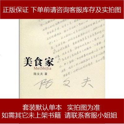 美食家 陆文夫 花城出版社 9787536058651