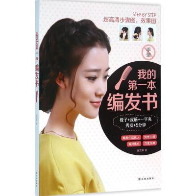 正版 我的*本编发书 张文琴 著 江苏译林出版社有限公司 9787544757164 书籍