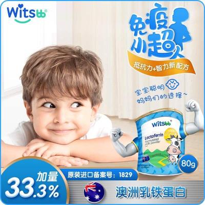 80g量販裝 免疫小超人加倍抵抗力澳洲witsbb健敏思低聚果糖嬰幼兒乳鐵蛋白調制乳粉
