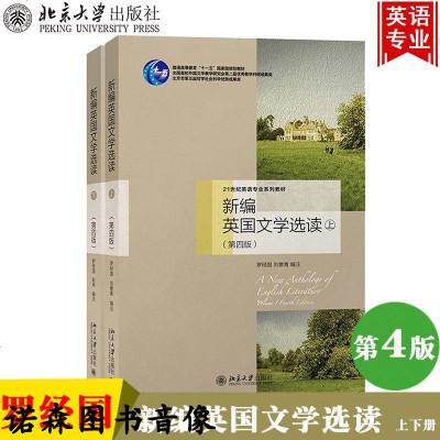 羅經國 新編英國文學選讀 上下冊 第四版第4版 北京大學出版社 21世紀外國文學教材 英國文學史英國文學作品選 英語