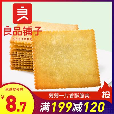 【良品铺子】原味酥脆薄饼300g*1盒 休闲零食咸味饼干零食饼干糕点包装