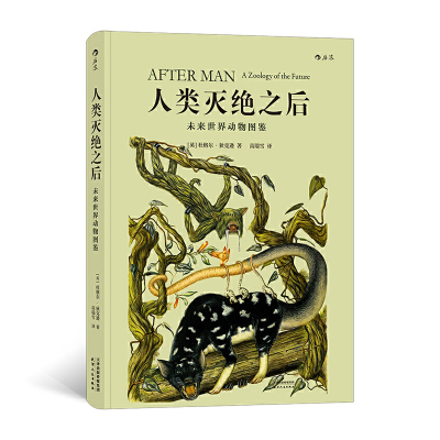 人類滅絕之后:未來世界動物圖鑒 天津人民出版社 杜格爾·狄克遜新華書店正版圖書