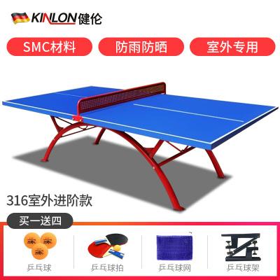 健伦(JEEANLEAN)乒乓球桌 室内家用可折叠移动乒乓球台户外 进阶级KL316户外乒乓球台(室外加粗)