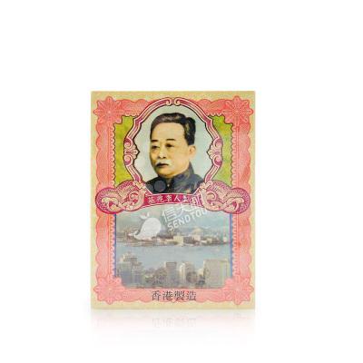 【10盒裝】香港直郵 李眾勝堂 保濟丸(10小瓶)消化不良腹痛腹瀉惡心嘔吐