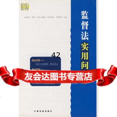 【9】監督法實用問答97872265035《監督法實用問答》編寫組,中國法制出版社 9787802265035