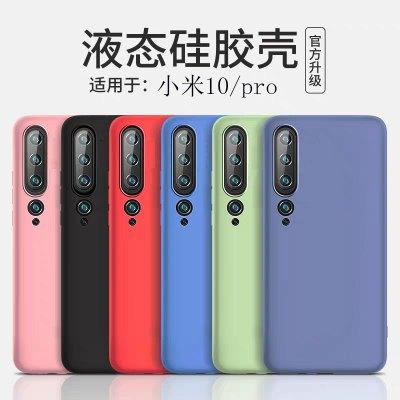 小米10手機殼8米k30k20pro紅米note7pro保護套9se青春版9九mix2s米mix3米note8pro潮n