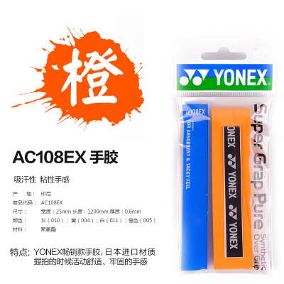 尤尼克斯(YONEX)羽毛球手膠/吸汗帶AC-108EX手膠PU(光面)上市時間往年長1200mm寬25mm高0.6mm