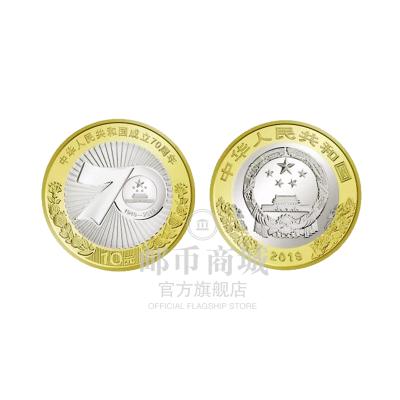 郵幣商城 2019年 中華人民共和國成立70年周年 建國70周年紀念幣 10元流通紀念幣 一枚 收藏聯盟 錢幣藏品