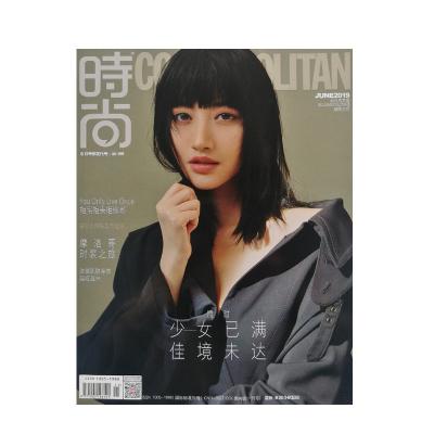 《时尚COSMOPOLITAN》时尚杂志2019年6月号