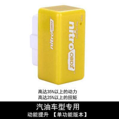汽車動力提升器ecu增壓器日本節油器通用型節油卡增動力降低油耗 【汽油車】動力提升(單功能)