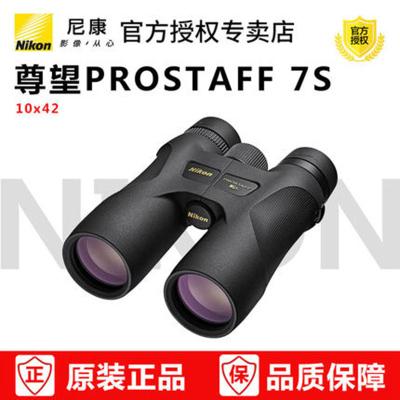 Nikon/尼康 望遠鏡 戶外望遠鏡 尊望PROSTAFF 7S 10×42 高倍高清雙筒戶外望眼鏡