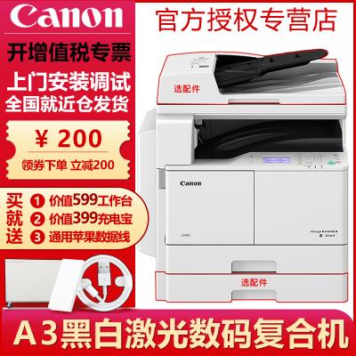 佳能(Canon)iR2206N/AD/I打印機復合機黑白A3A4激光無線手機打印一體機復印機掃描IR2206i(無線WIFI+雙面輸稿器+雙紙盒)