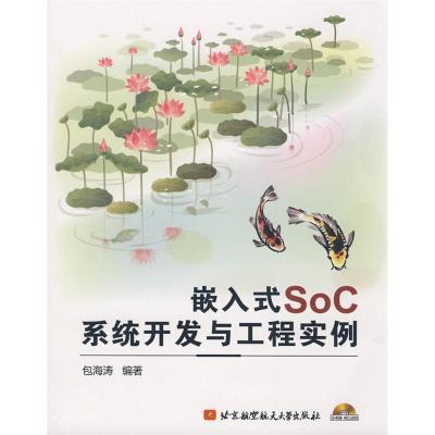 正版现货 嵌入式SOC系统开发与工程实例 包海涛 编著 北京航空航天大学出版社 9787811244601 书籍 畅销书