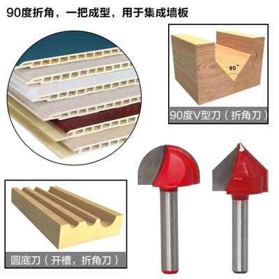 90度V型刀圆底刀工铣刀修边机刀头竹炭纤维板集成墙板折角刀 90度V型刀1/4*7/8
