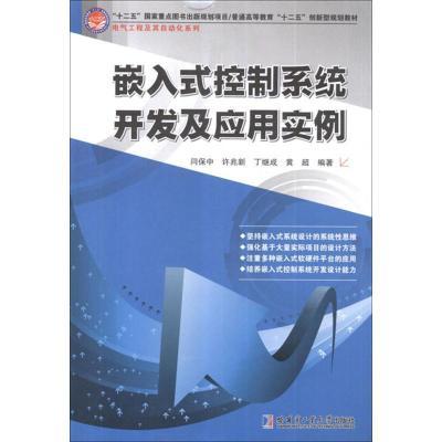 嵌入式控制系統開發及應用實例