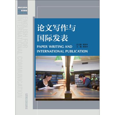 論文寫作與國際發表
