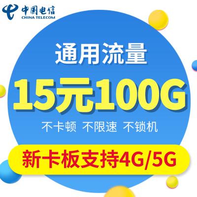 全新中国联通流量卡5g全国移动5g电话卡国内通用流量5g不限速0月租三切卡学生可用