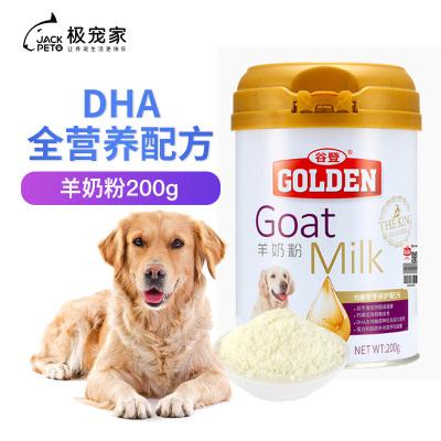 谷登狗狗羊奶粉200g宠物泰迪幼犬新生金毛营养品幼狗补钙专用小狗奶粉