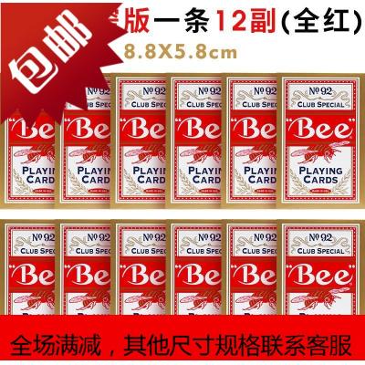 小蜜蜂扑克牌 bee版桥牌窄版纸牌 成人家用