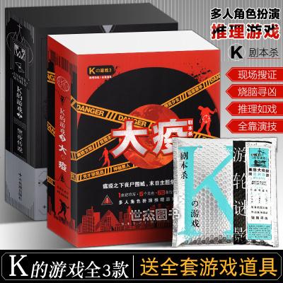 正版 K的游戏全套装3册 K的游戏1游轮谜影+2黑夜传说+3大疫 脑洞w系列衍生剧本杀角色扮演推理游戏周边烧脑小说书
