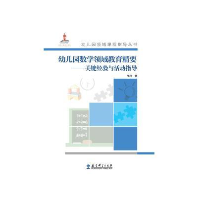 幼儿园领域课程指导丛书:幼儿园数学领域教育精要——关键经验与活动指导