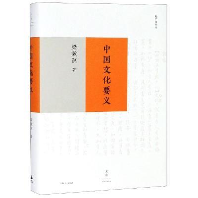 正版 中国文化要义 梁漱溟著 上海人民出版社 9787208151536 书籍