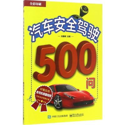 汽車安全駕駛500問