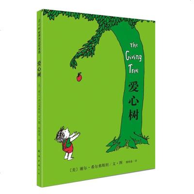 正版 愛心樹 硬殼硬皮精裝繪本圖畫書籍  謝爾.希爾弗斯坦 國際大獎童書1-3-4-6歲幼兒繪本故事書 兒童非注音版