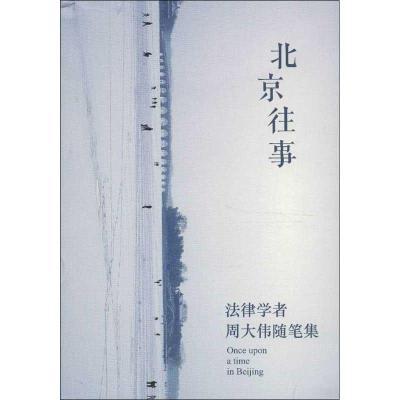 正版 北京往事 周大伟 法律出版社 9787511839886 书籍