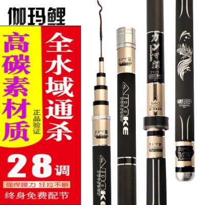 日本進口碳素伽瑪鯉魚竿手竿超輕超硬28調臺釣竿釣魚竿鯉魚竿長節