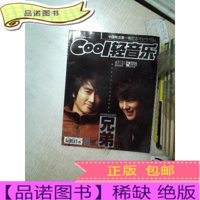 正版九成新COOL轻音乐 2008 5 精华版