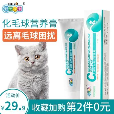 新寵之康貓咪化毛營養膏 幼貓增肥吐毛球調理腸胃化毛膏 貓用125g