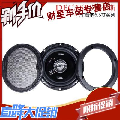財星汽車音響喇叭4寸5寸6.5寸同軸全頻中重低音車載喇叭套裝無損改裝 6.5寸一對(送網罩墊圈大禮包)
