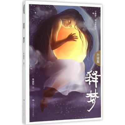 釋夢 朱建軍 靠前意象對話創始人朱建軍教授的代表作 中國當代關于夢的解析的性著作 新華書店正版圖書籍