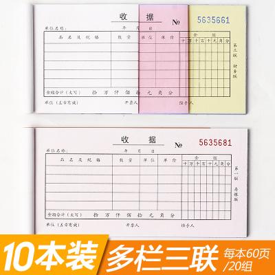 10本装得力三联多栏式收款收据9385无碳复写票据金额数量式单据单据/凭证 deli