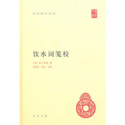 中华国学文库--饮水词笺校中华书局