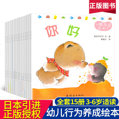 小熊寶寶繪本系列全套15冊佐佐木洋子蒲蒲蘭一歲寶寶書籍國際獲獎嬰兒早教書兒童0-1-2-3-4-5歲幼兒