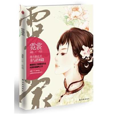 正版书籍 霓裳 9787544730600 译林出版社