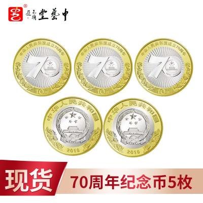 中藝盛嘉2019年中华人民共和国成立70年周年 建国70周年纪念币 10元流通硬币 5枚
