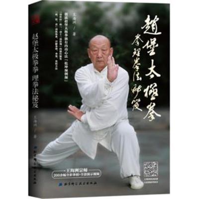 正版书籍 赵堡太极拳拳理拳法秘笈 9787530497449 北京科学技术出版社