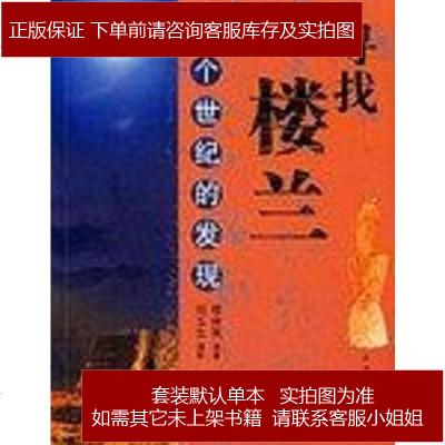 寻找楼兰-一个世纪的发现 穆舜英 新疆人民 9787228100323