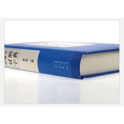 正版新書簡化字繁體字異體字對照字典崇文書局簡化字繁體字異體字關系據規范漢字表簡化字繁體字異體字對照表編漢語語言工具書