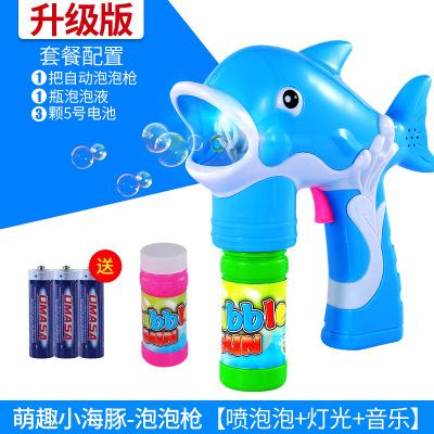 摩彩MOCAI电动海豚泡泡枪1瓶水配电池音乐灯光吹泡泡3岁以上塑料/塑胶205*55*240地摊广场玩具 蓝色