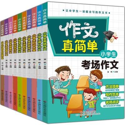 2017暢銷版作文真簡單10冊小學生作文書3-4-5-6年級好詞好句好段書三四五六年級作文