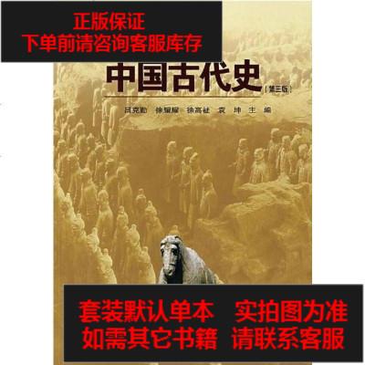 【二手8成新】國古代史 9787561708002