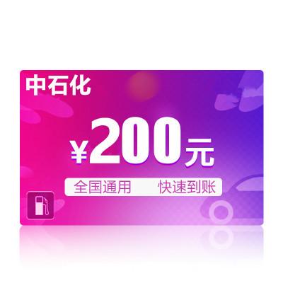 中國石化加油卡充值200元【請填寫正確卡號】
